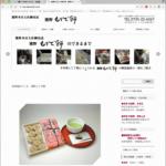 熊野本宮大社御用達 熊野名物 熊野もうで餅のサイト