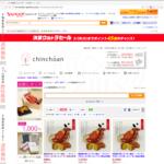 chinchoan 珍重庵 Yahoo!ショッピングのサイト