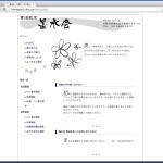 bokusuikai web