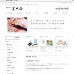大阪市内 天下茶屋にある書道教室 ペン習字・毛筆・お子様向けなど様々な講座をご用意。書道教室 墨水会のページ