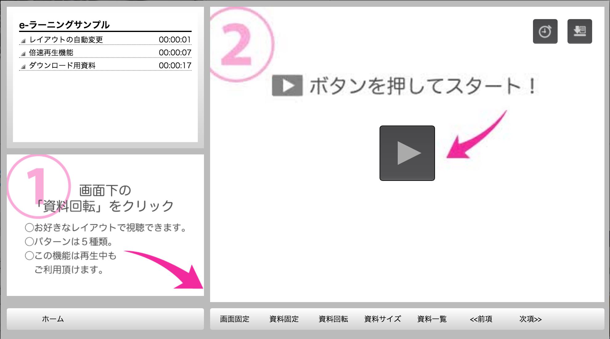 Eラーニングシステムの動画プレーヤーイメージ