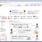 資格教材Labo web